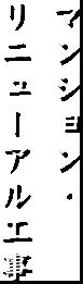 マンション・リニューアル工事